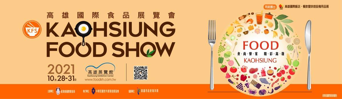 2021高雄國際食品展