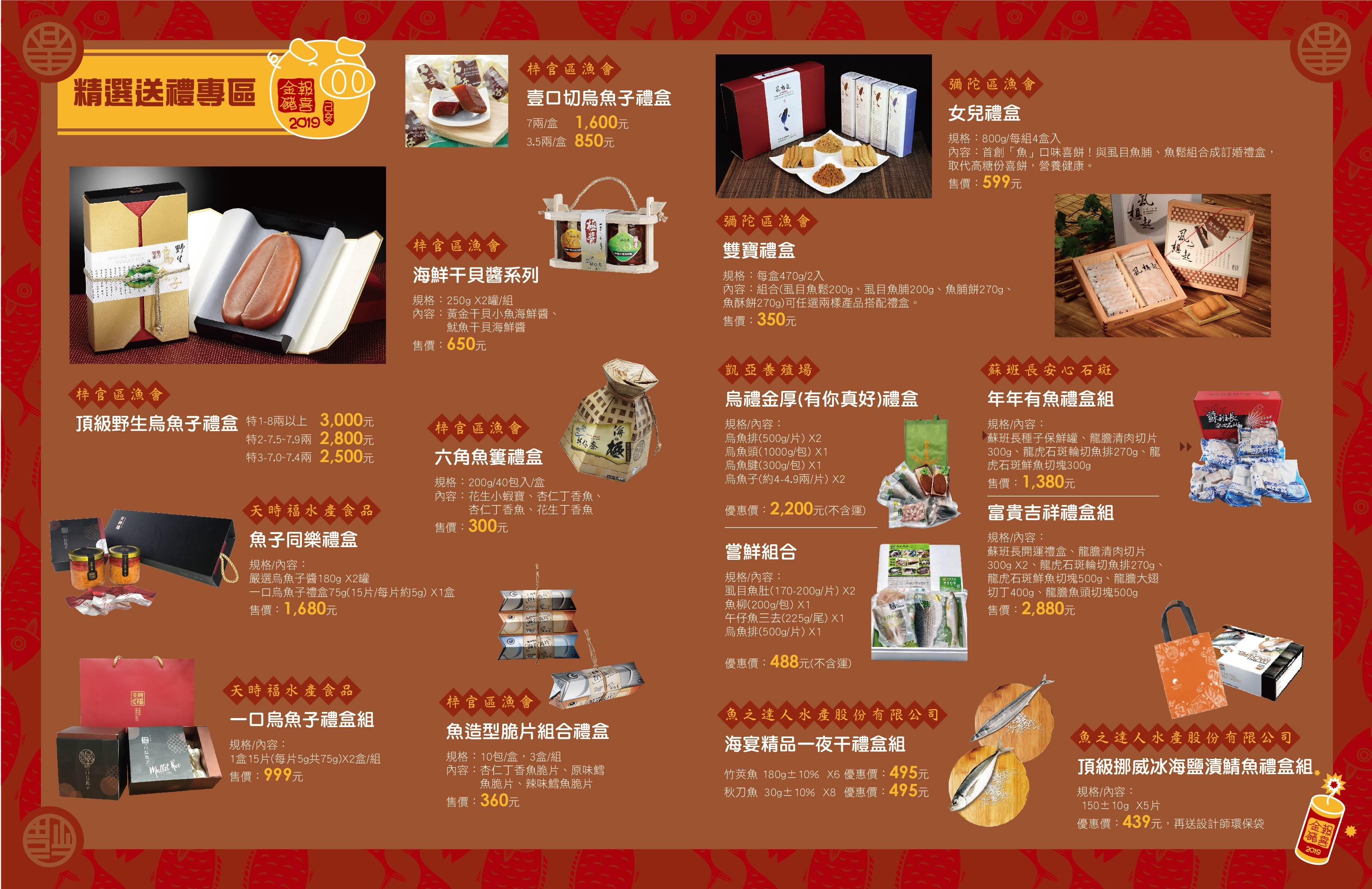 2019金豬報喜-精選送禮專區