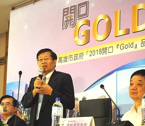 本府「開口『Gold』品質」廉政座談會
