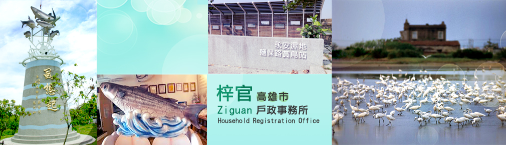 Zihguan District Household Registration Office