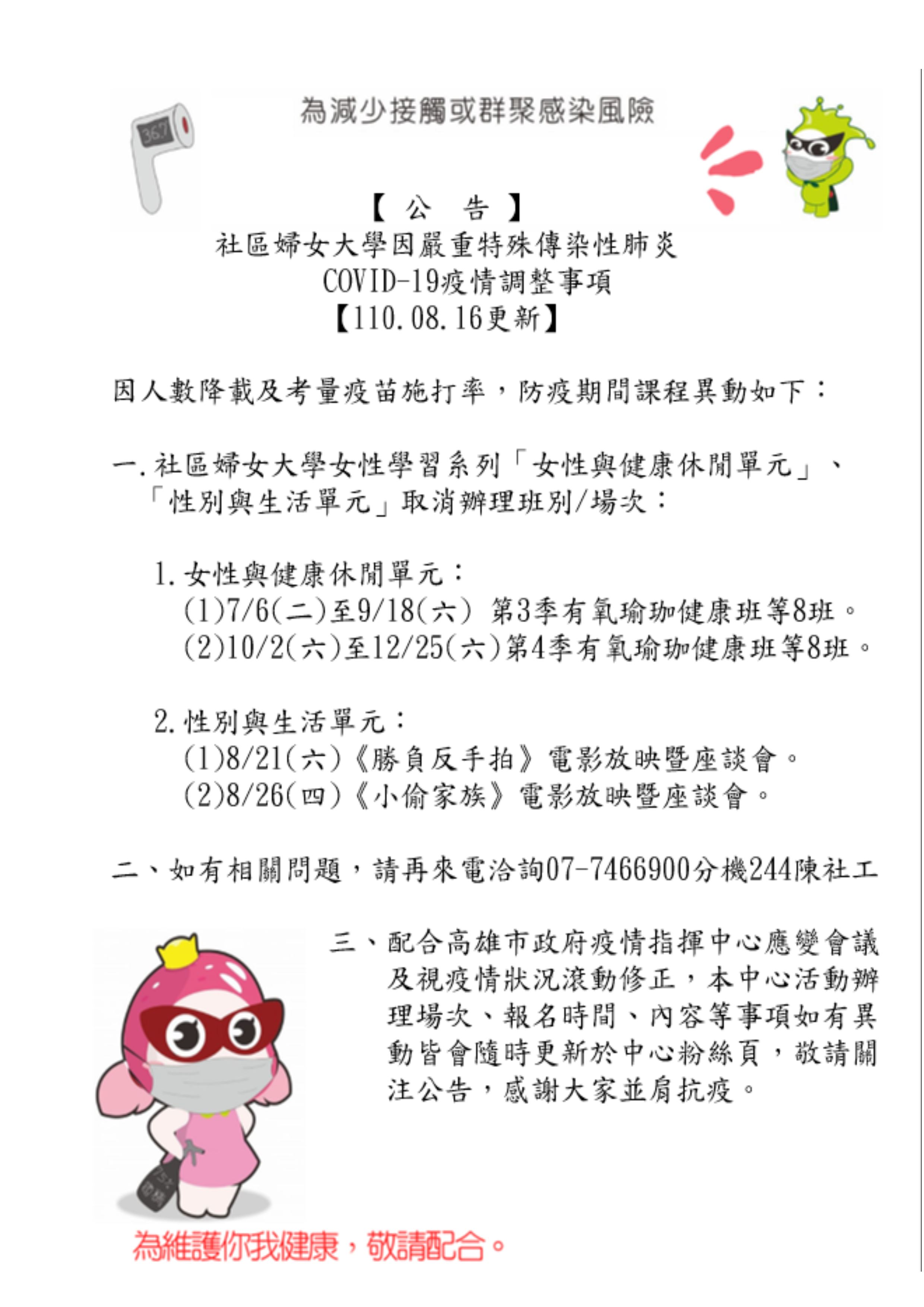 【公告】社區婦女大學因疫情調整事項公告110.8.16更新