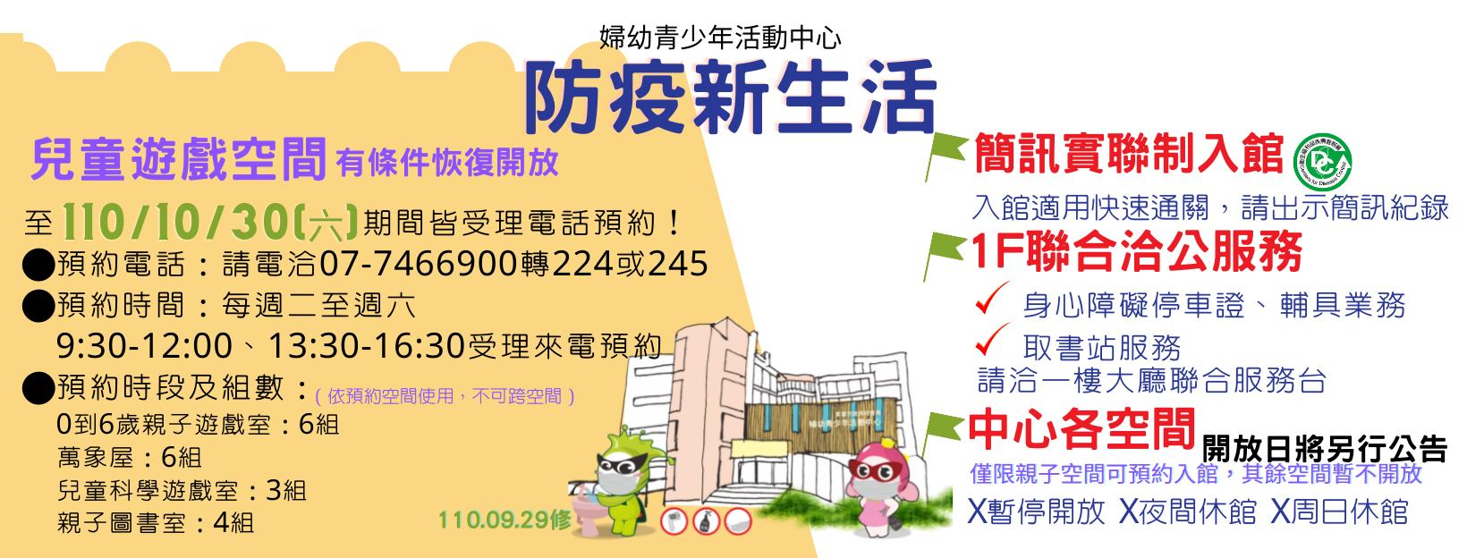 中心兒童遊戲空間有條件恢復開放公告1001更新