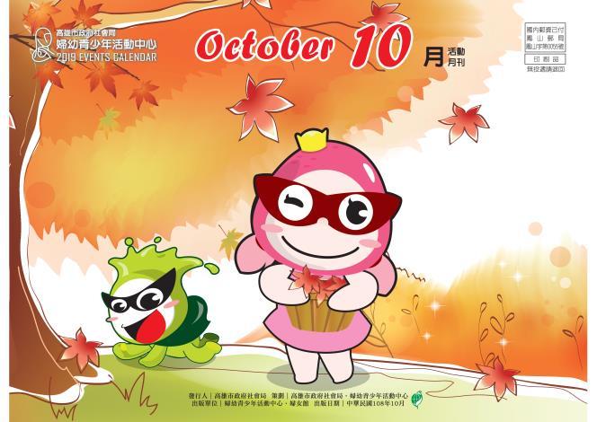 108年10月月刊:秋意濃