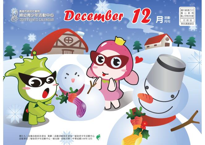 108年12月月刊:堆雪人的歲末