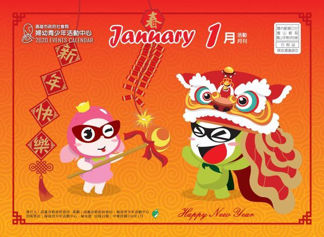 109年1月月刊:新年快樂