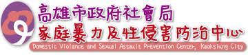高雄市政府社會局家庭暴力暨性侵害防治中心