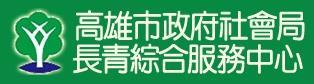 高雄市政府社會局長青綜合服務中心