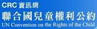 聯合國兒童權利公約