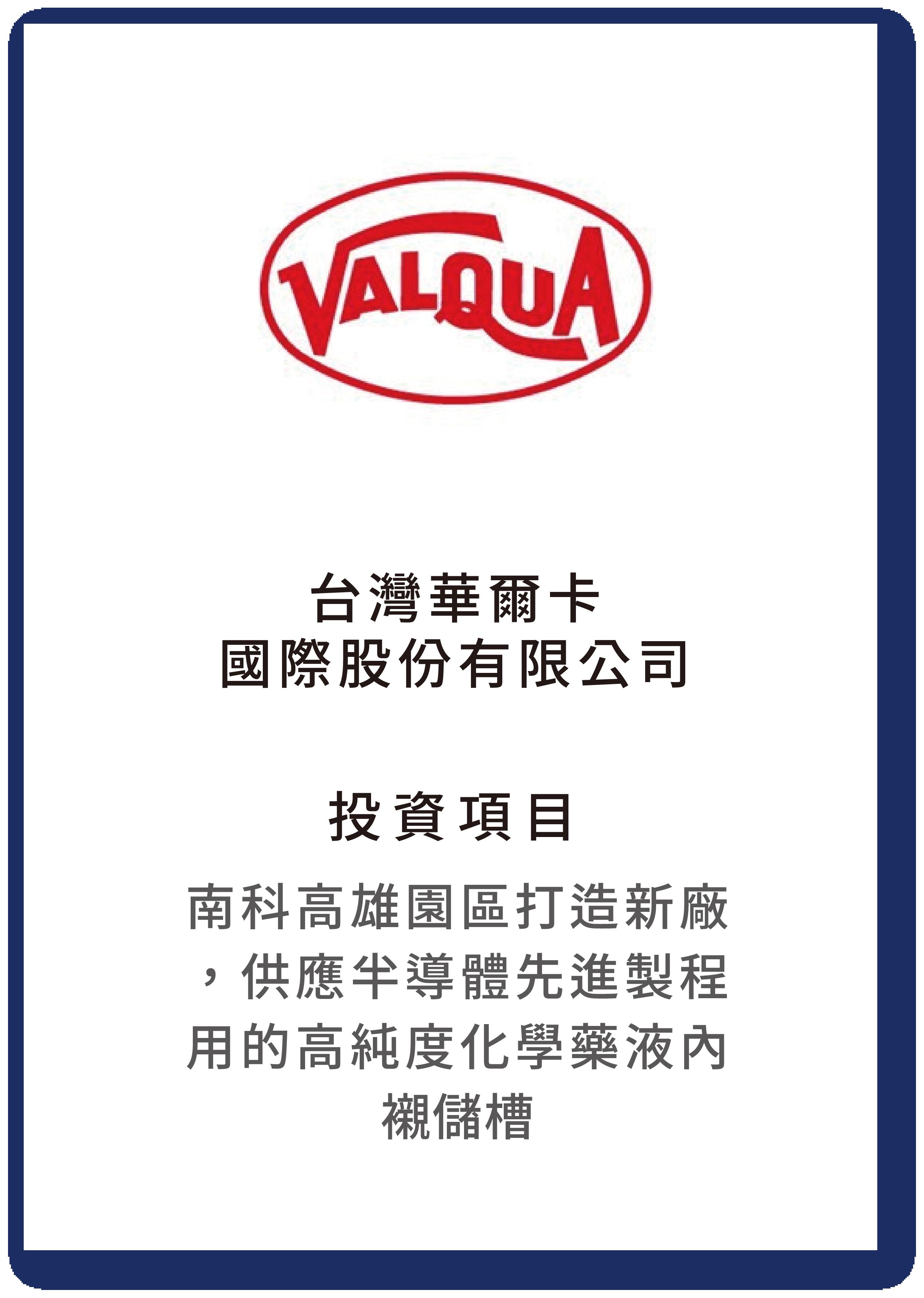 台灣華爾卡國際股份有限公司