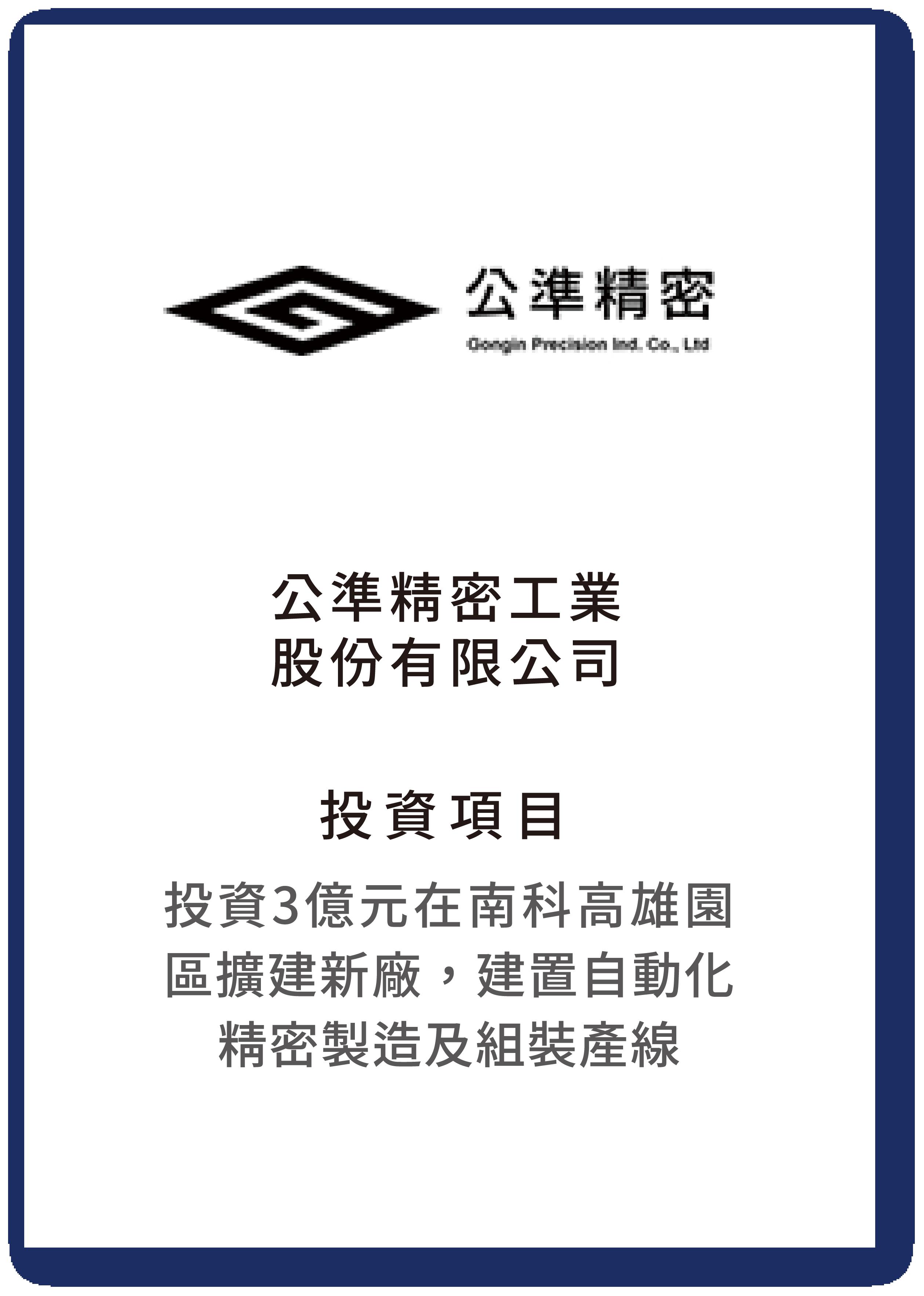 公準精密工業股份有限公司