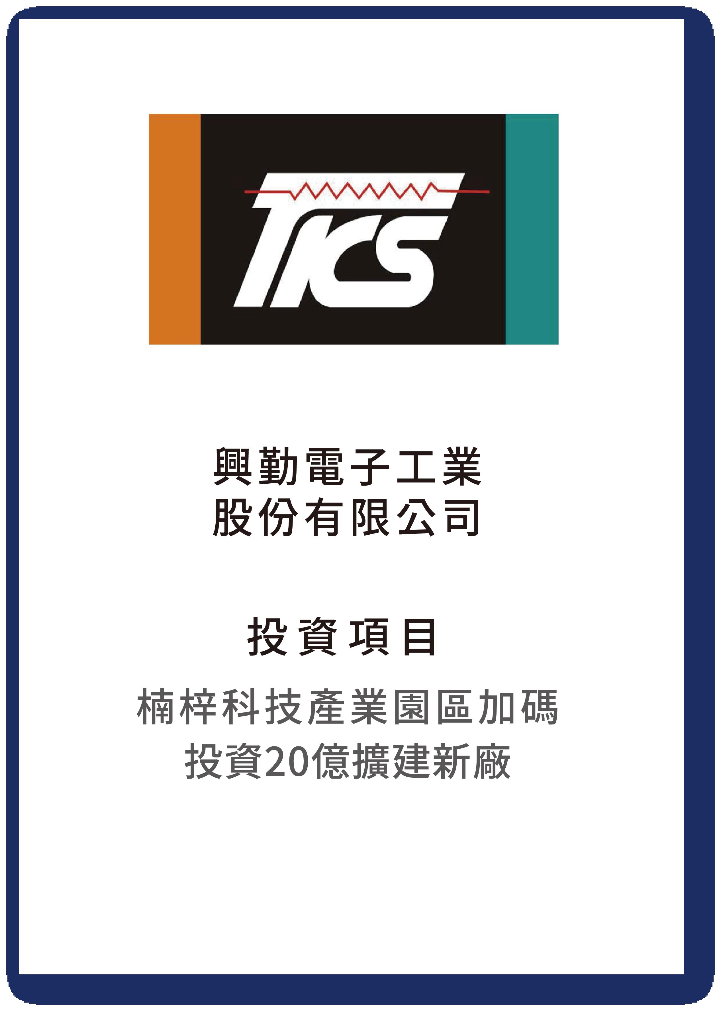 興勤電子工業股份有限公司