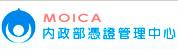 MOICA內政部憑證管理中心