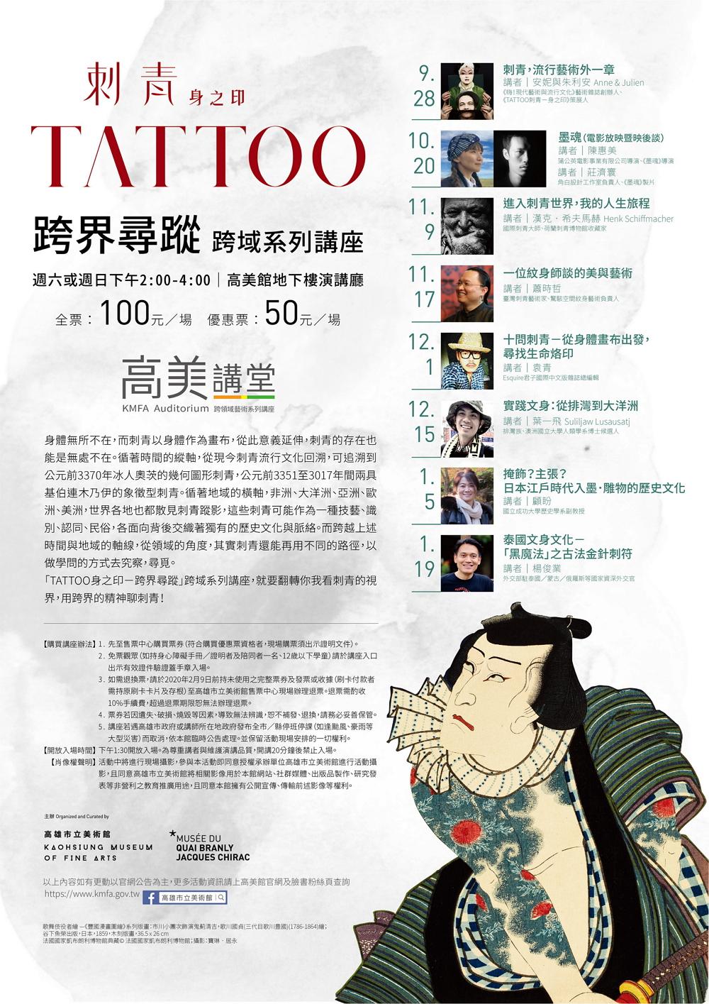 《TATTOO身之印-跨界尋蹤》高美館跨域藝術系列講座活動訊息,歡迎踴躍報名參加!