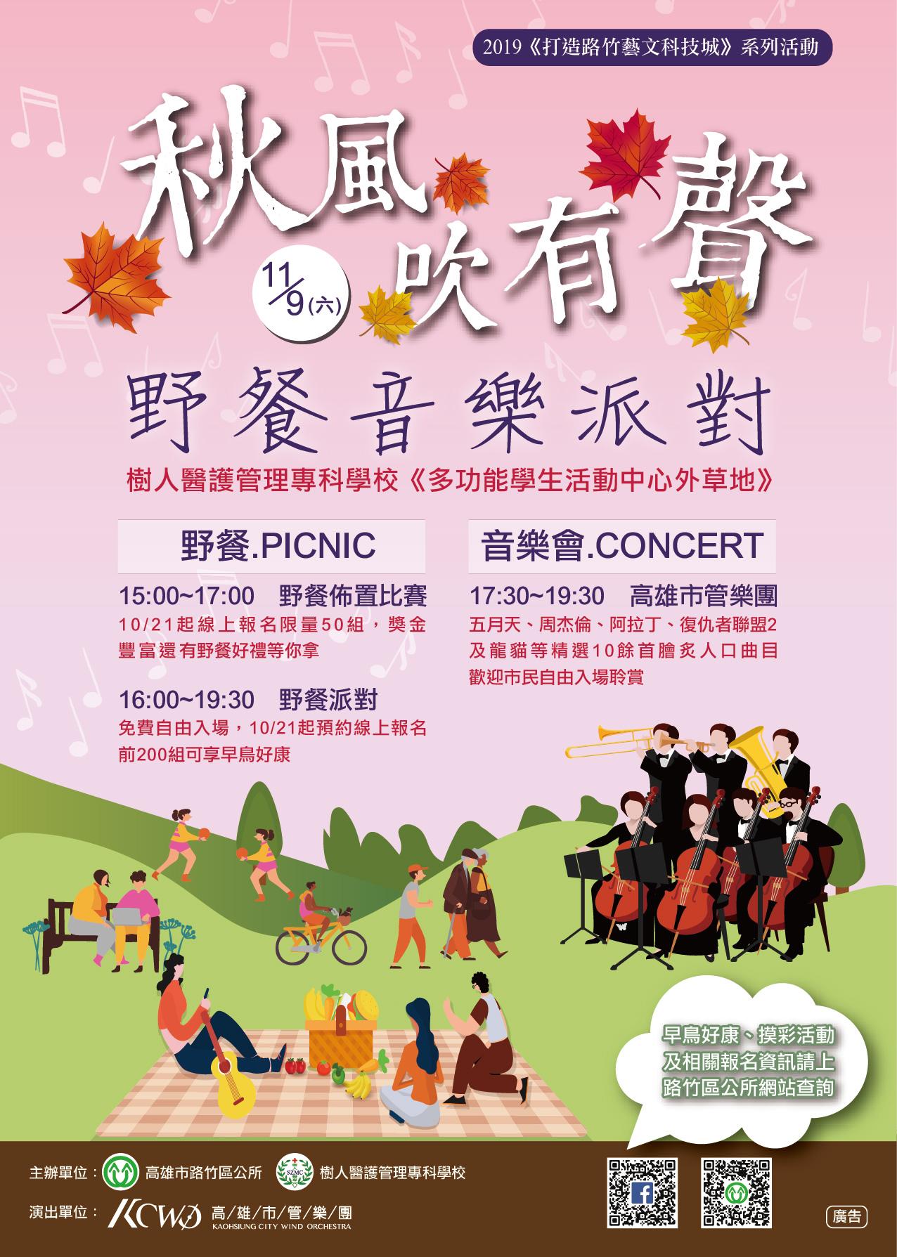2019打造路竹藝文科技城系列活動秋風吹有聲野餐音樂派對