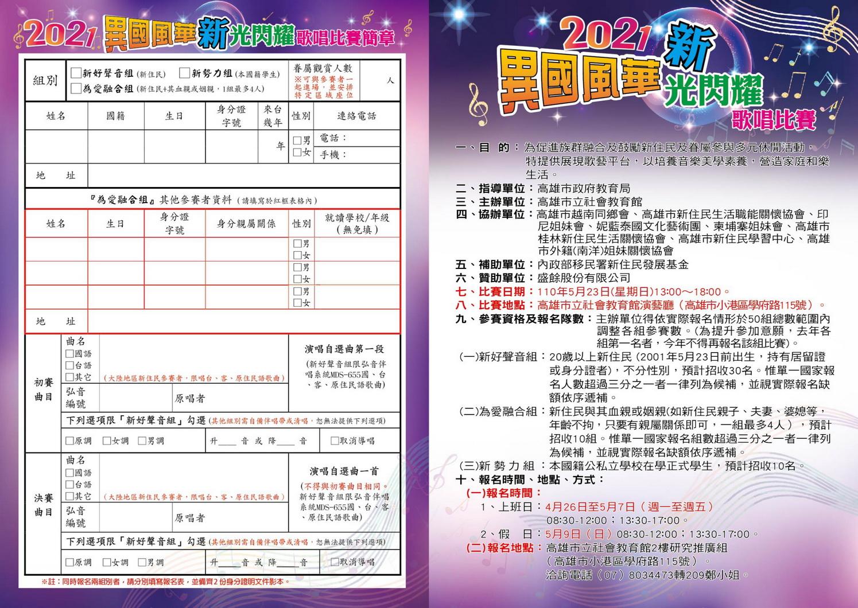 110年5月23日舉辦「2021異國風華~『新』光閃耀」歌唱比賽