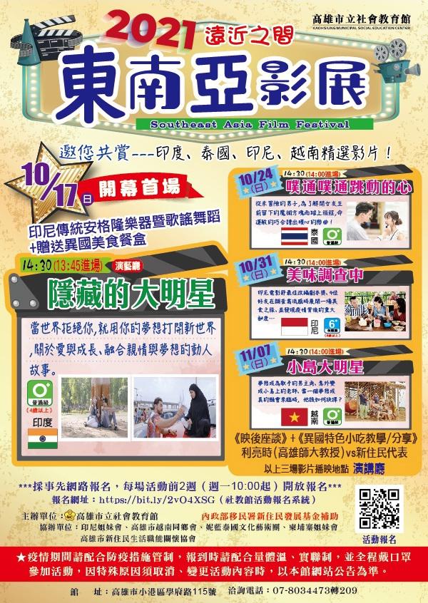 r高雄市社會教育館於110年10月17日至11月7日辦理「2021遠近之間-東南亞影展」