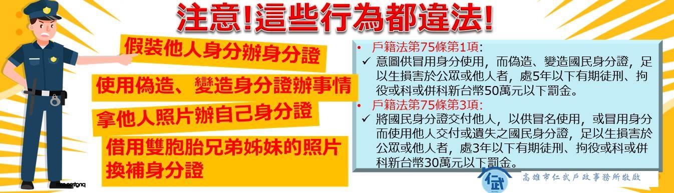 冒領國民身分證且已判刑確定之案例一覽表,當心避免觸法!