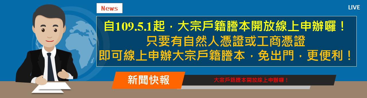 自109年5月1日起,戶政司網站可用自然人憑證或工商憑證申請大宗戶籍謄本
