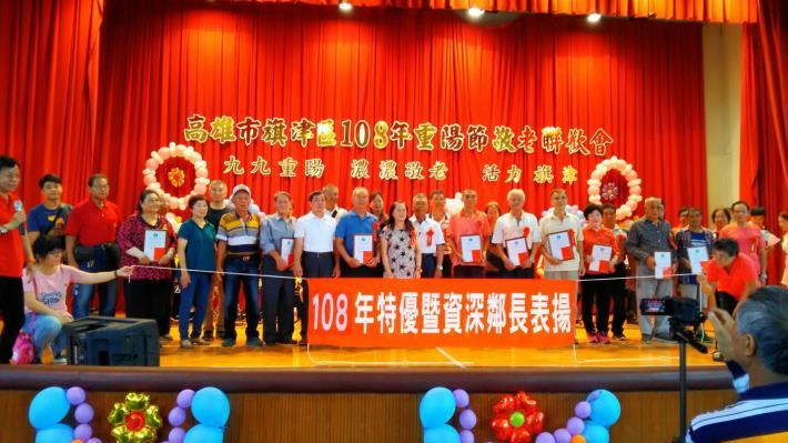 『108年特優、資深鄰長表揚大會』活動