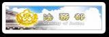 中華民國法務部