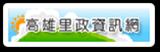 高雄市里政資訊網