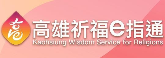「高雄祈福e指通」網站
