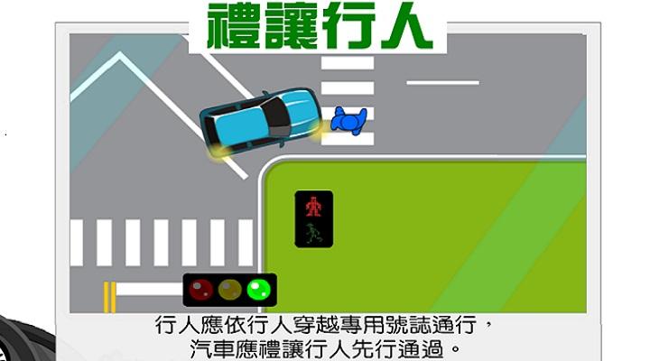 交通宣導-禮讓行人