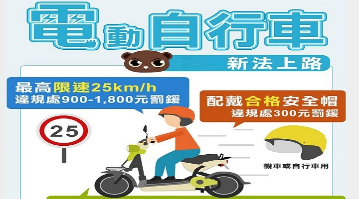交通宣導-電動自行車新法上路