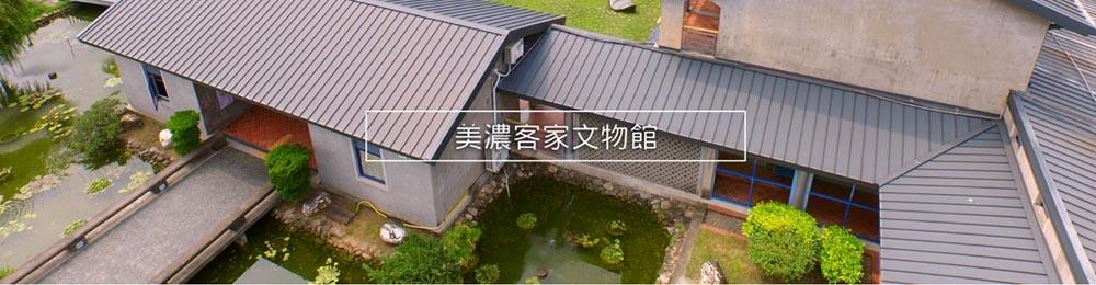 美濃客家文物館 Meinong Hakka Cultural Museum