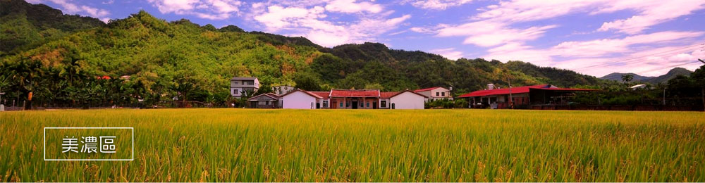 美濃區 Meinong