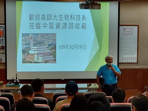 109年10月19日-高雄師範大學-生物科技系環境教育課程