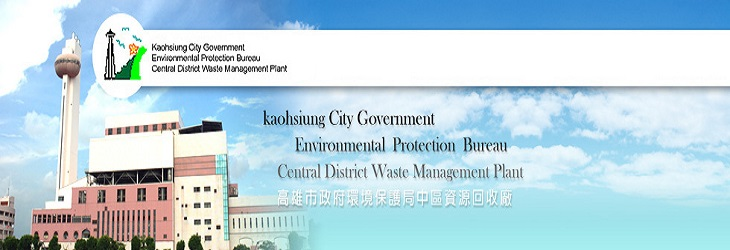 Kaohsiung City Government Environmental Protection Bureau Central District Waste Management Plant