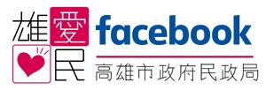 高雄市政府民政局臉書粉絲專業
