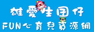雄愛生囝仔雄愛FUN心育兒資訊網