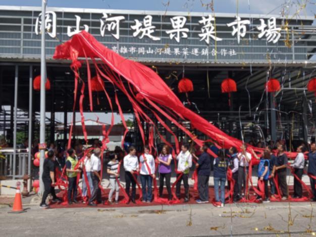 區長與各位貴賓一同揭幕「岡山河堤果菜市場」儀式
