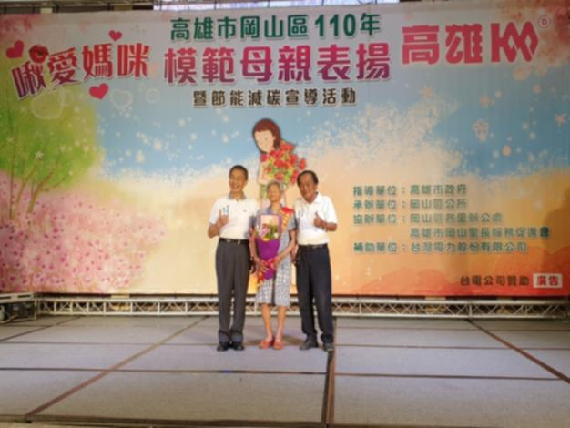 110年模範母親表揚活動