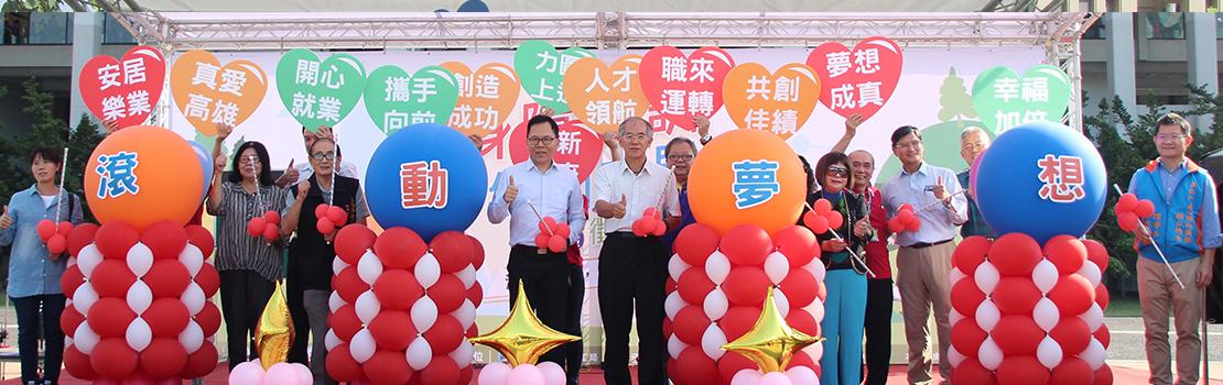 Kaohsiung City Government Labor Bureau Bo-Ai Vocation Training Center.