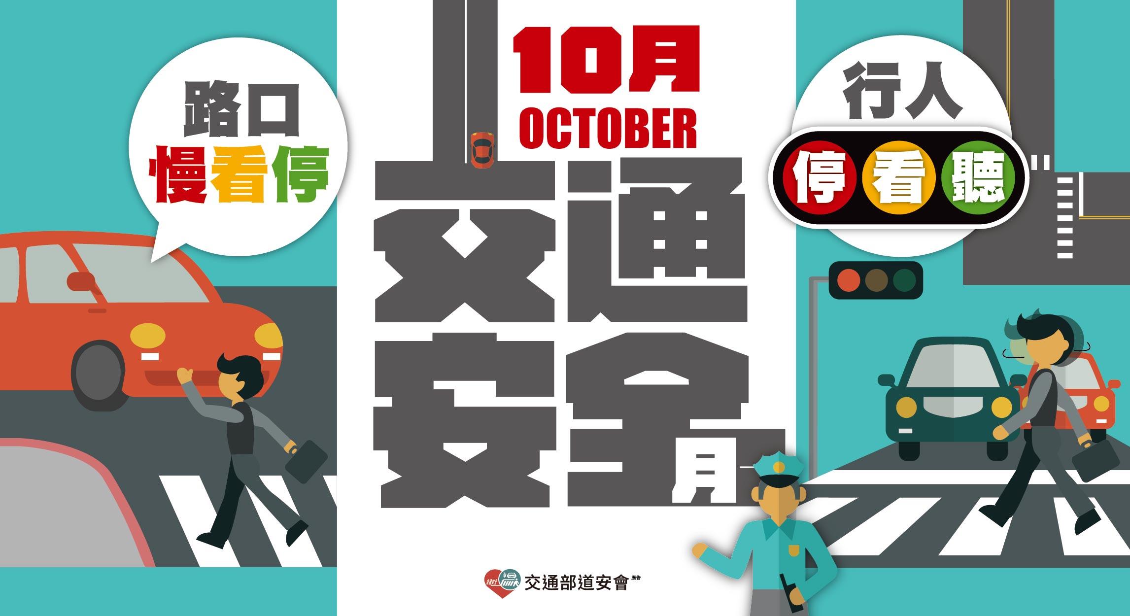 交通部10月份「交通安全月」活動宣導