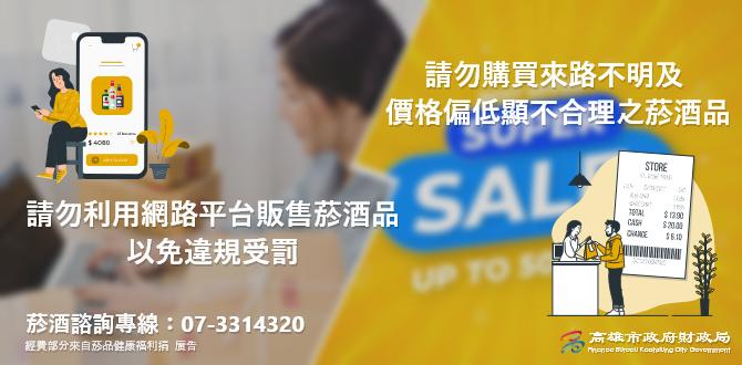 請勿利用網路平台販售菸酒品,以免違規受罰。