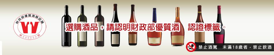 選購酒品,請認明財政部優質酒 認證標籤