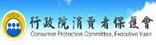 行政院消費者保護委員會