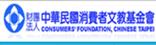 中華民國消費者文教基金