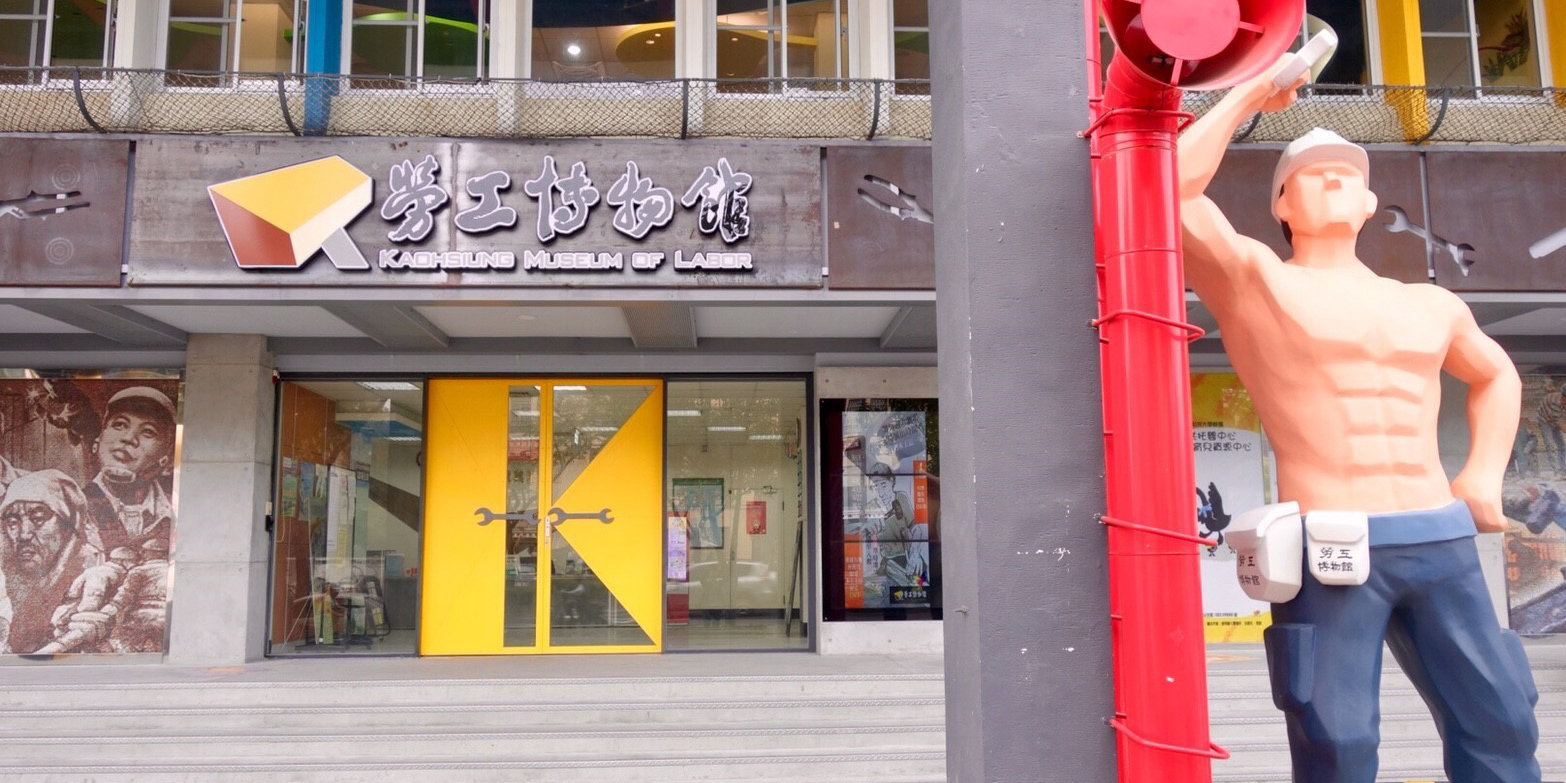 成功案例-勞工博物館建築外觀
