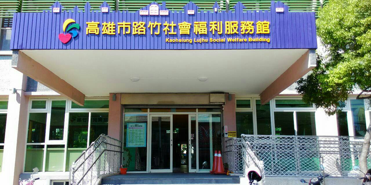 成功案例-高雄市路竹社會福利服務館