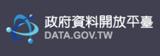 政府資料開放平台