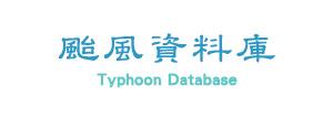 颱風資料庫