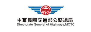 中華民國交通部公路總局