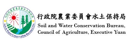 行政院農業委員會水土保持局