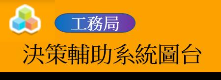工務局地震決策輔助系統