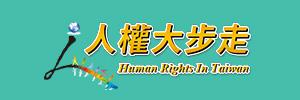 人權大步走
